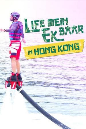 Life Mein Ek Baar (Hong Kong)