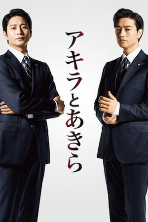 Akira and Akira