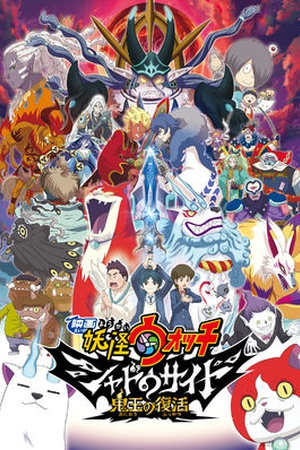 YO-KAI WATCH The Movie: Shadowside The Return of the Oni King