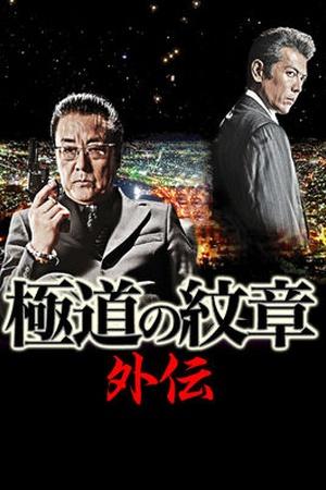 Yakuza no Daimon Gaiden