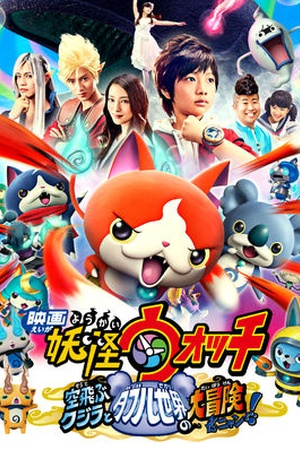Yo-Kai Watch The Movie 3: A Whale of Two Worlds
