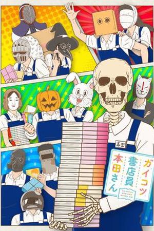 Skull-face Bookseller Honda-san