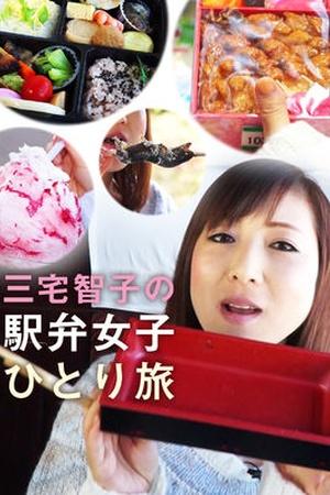 Miyake Tomoko no Ekiben Jyoshi Hitoritabi