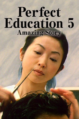 Perfect Education 5 - Amazing Story