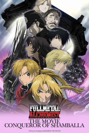 Fullmetal Alchemist: The Movie: Conqueror of Shamballa