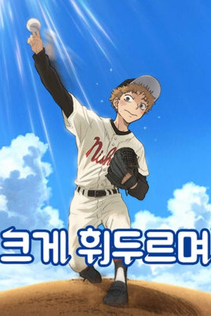 Big Windup! Oofuri