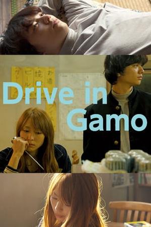 Drive in Gamo