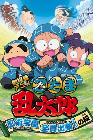 Gekijouban anime Nintama rantarou: Ninjutsu gakuen zenin shutsudou! no dan