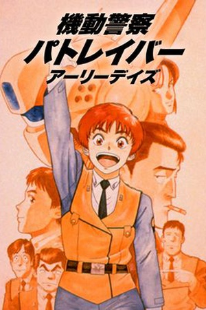 Patlabor Original Video Animation (OVA)