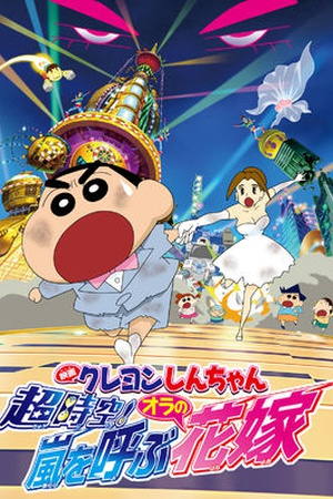 Crayon Shin-chan the Movie: Super-Dimension! The Storm Called My Bride