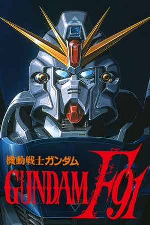 Mobile Suit Gundam: F91: The Motion Picture