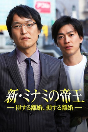 The King of Minami Returns: A Winning  Divorce, a Losing Divorce