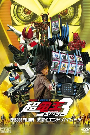 Kamen Rider × Kamen Rider × Kamen Rider The Movie: Cho-Den-O Trilogy Episode Yellow: Treasure de End Pirates
