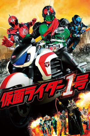 The Masked Rider #1