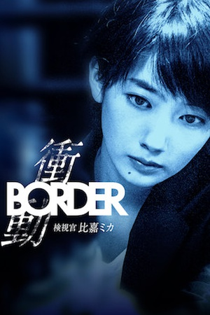 BORDER The Urge  Medical Examiner Mika HIGA