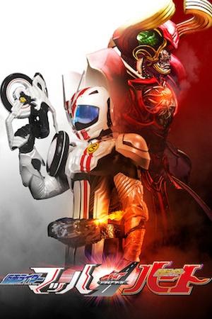 Drive Saga Kamen Rider Mach / Kamen Rider Heart