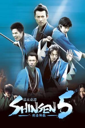 Shinsen 5
