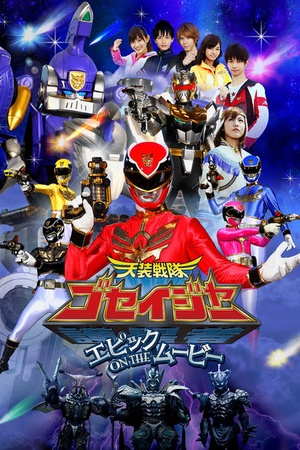 Goseiger the Movie