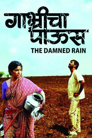 The Damned Rain