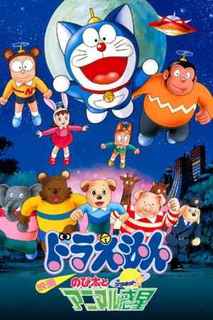 Doraemon the Movie: Nobita and the Animal Planet