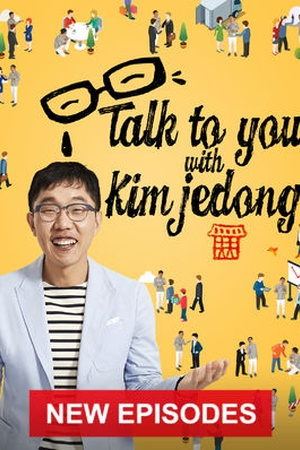 Talk to You with Kim JeDong