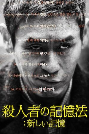 Memoir of a Murderer (Director's Cut)