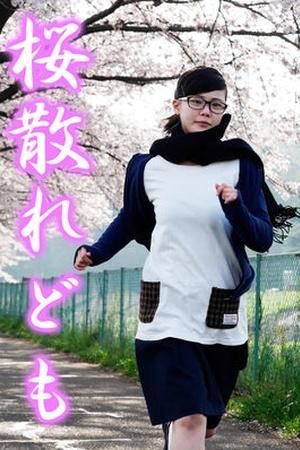 Sakura Chiredomo