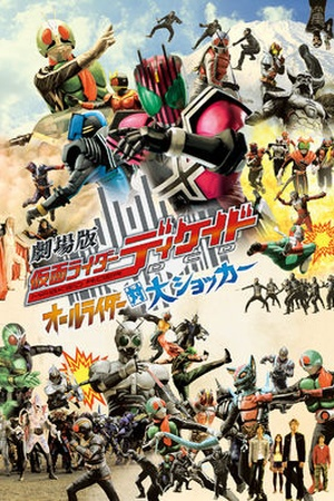 Masked Rider Decade The Movie All Rider vs Dai Shocker