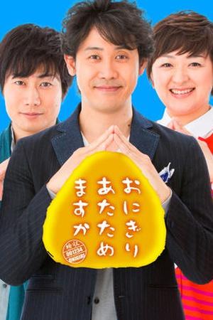 Onigiri Atatamemasuka