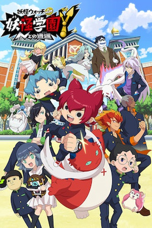 Yo-kai Watch Jam: Yo-kai Academy Y - Encounter with N