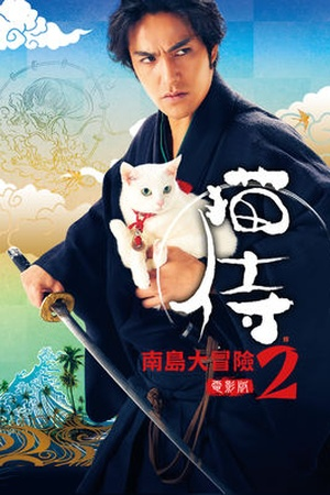 Samurai Cat 2: A Tropical Adventure