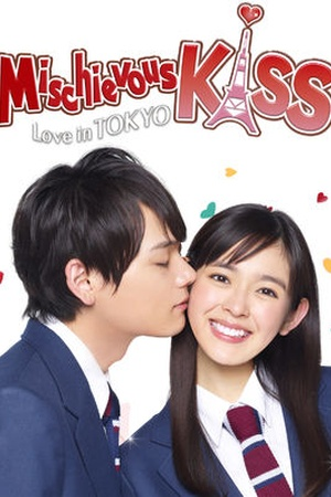MISCHIEVOUS KISS ~Love in Tokyo