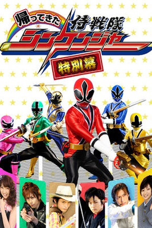 Samurai Sentai Shinkenger Returns: Special Act