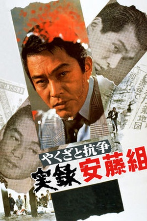 Yakuza and Feuds: True Account of the Ando Gang