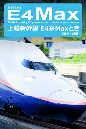 Joetsu Shinkansen Series E4 Max Toki: Tokyo-Niigata