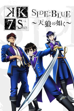 K: Seven Stories Movie 2 - Side: Blue - Tenrou no Gotoku