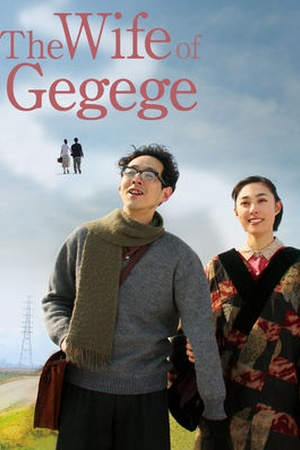 The Wife of Gegege