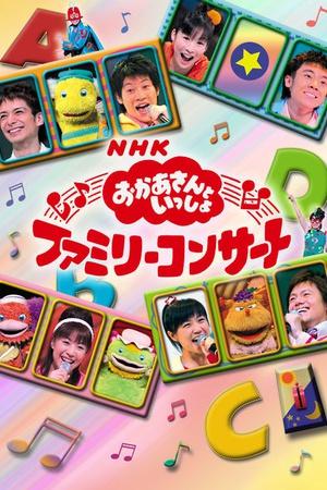 NHK Okaasanntoissho Family Concert
