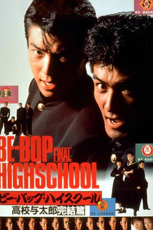 Be-Bop Highschool: The Power