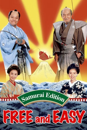 Free and Easy Samurai Edition