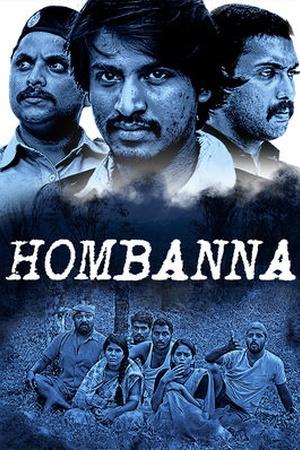 Hombanna