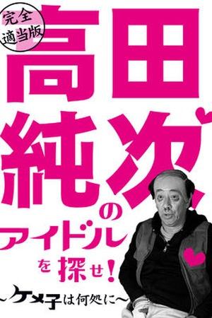 Kanzen Tekito Ban Takada Junji no Idol wo Sagase!: Kemeko wa Doko ni