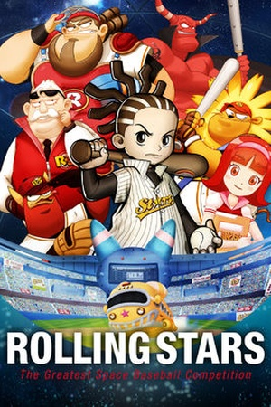 Rolling Stars: The Greatest Space Baseball Competition