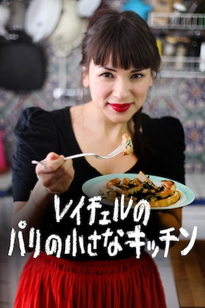 The Little Paris Kitchen: Cooking with Rachel Khoo
