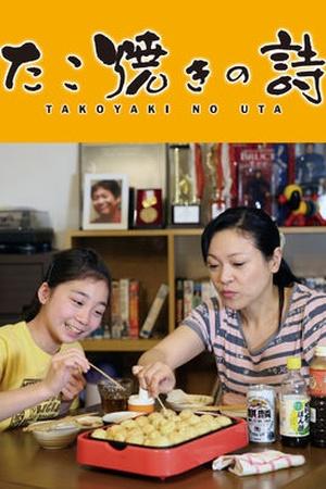 Takoyaki no Uta