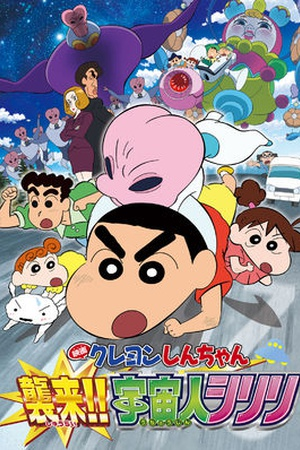 Crayon Shin-chan the Movie: Invasion!! Alien Shiriri