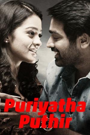 Puriyatha Puthir