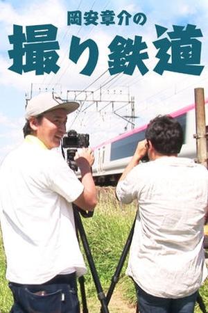 Okayasu Akiyoshi no Toritetsudo