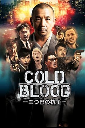 Cold Blood: Mitsudomoe no Kousou