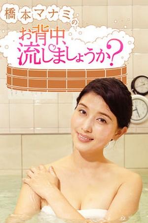 Hashimoto Manami no Osenaka Nagashimashouka?